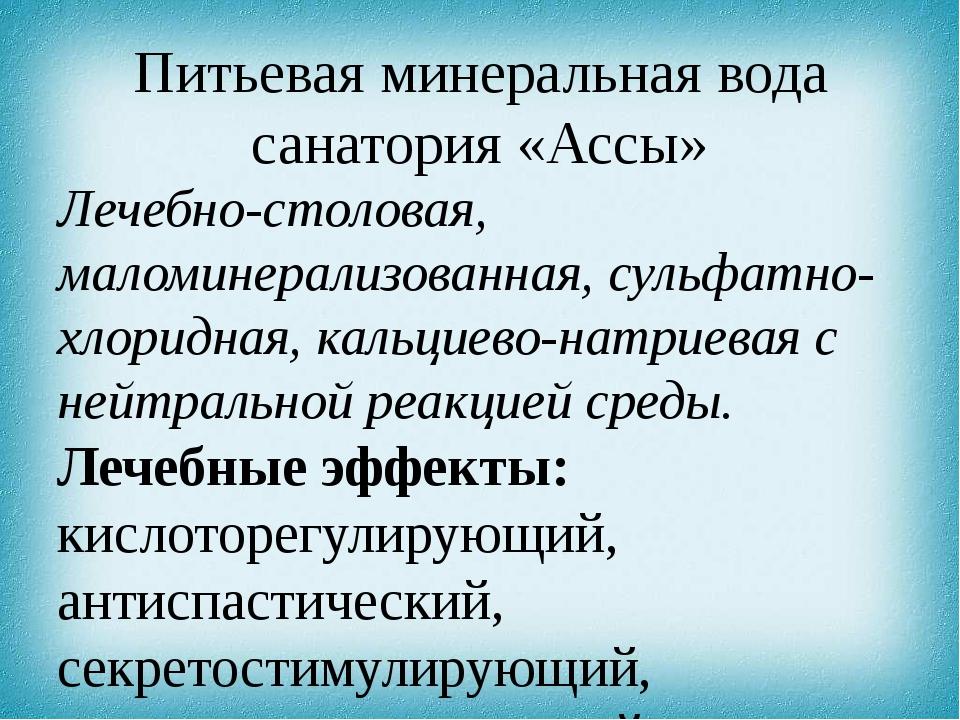 Питьевая минеральная вода санатория «Ассы» Лечебно-столовая, маломинерализова...