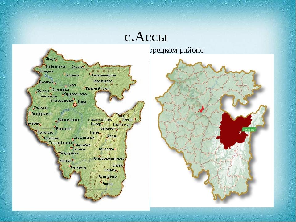 c.Ассы находится в Белорецком районе Республики Башкортостан