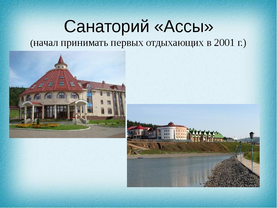 Санаторий «Ассы» (начал принимать первых отдыхающих в 2001 г.)