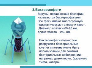 3.Бактериофаги Вирусы, поражающие бактерии, называются бактериофагами. Все фа