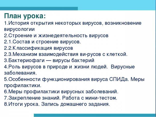 План урока: 1.История открытия некоторых вирусов, возникновение вирусологии 2...
