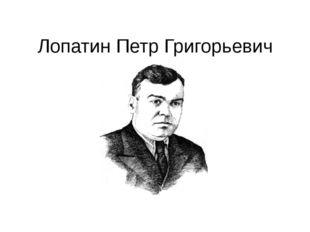 Лопатин Петр Григорьевич