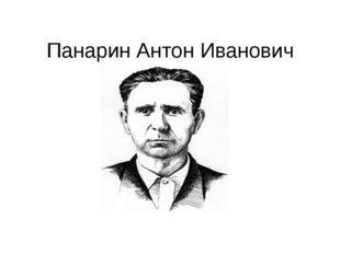 Панарин Антон Иванович