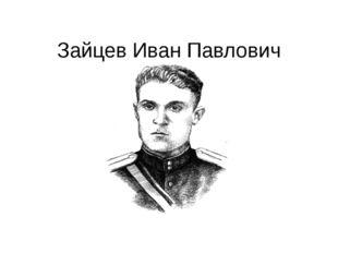 Зайцев Иван Павлович