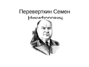 Переверткин Семен Никифорович