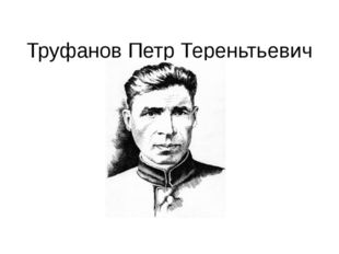 Труфанов Петр Тереньтьевич