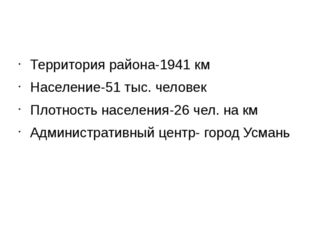 Территория района-1941 км Население-51 тыс. человек Плотность населения-26 ч