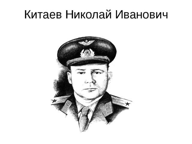 Китаев Николай Иванович
