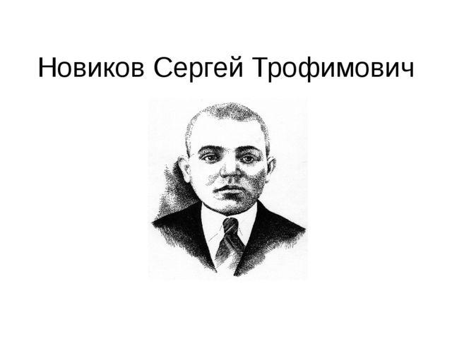 Новиков Сергей Трофимович
