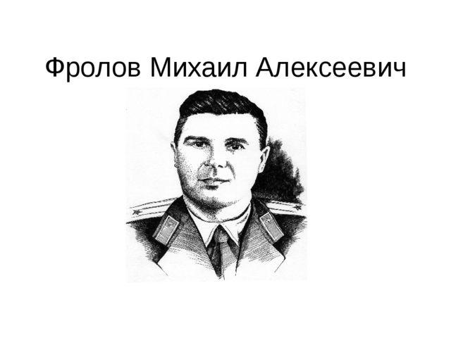Фролов Михаил Алексеевич