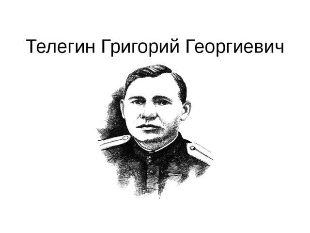 Телегин Григорий Георгиевич