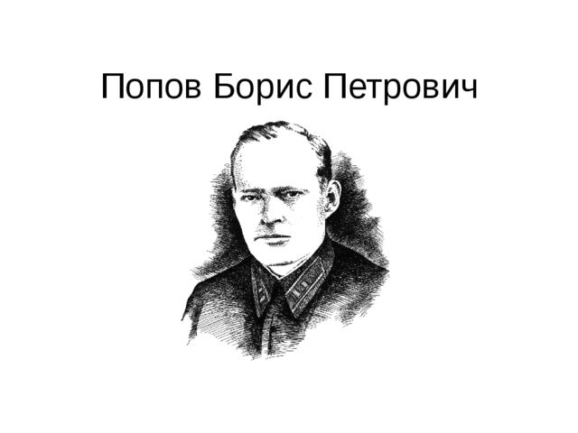 Попов Борис Петрович