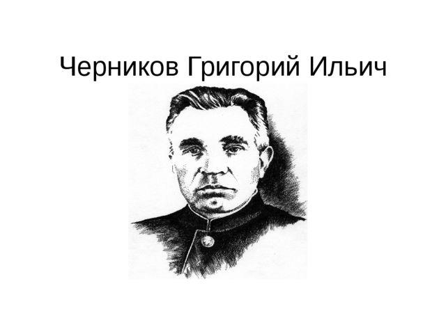 Черников Григорий Ильич