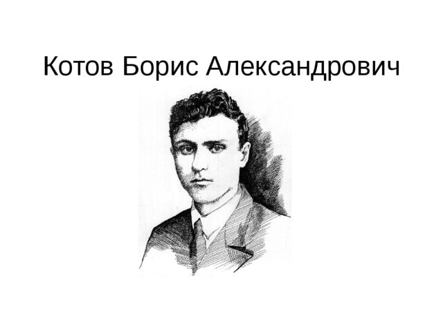 Котов Борис Александрович