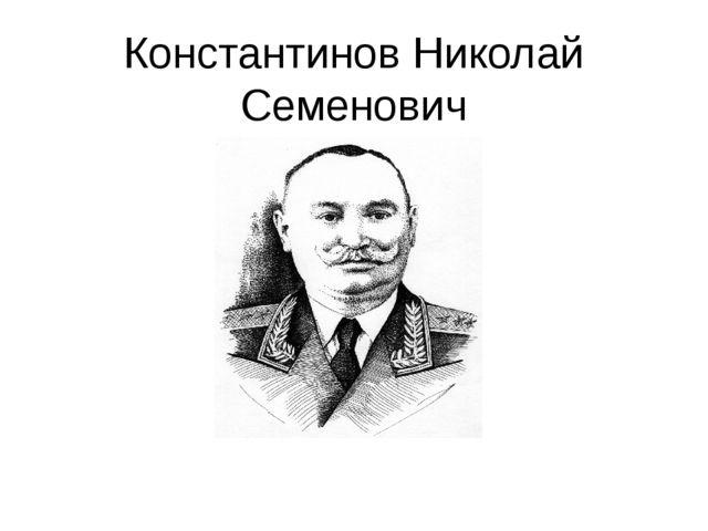 Константинов Николай Семенович