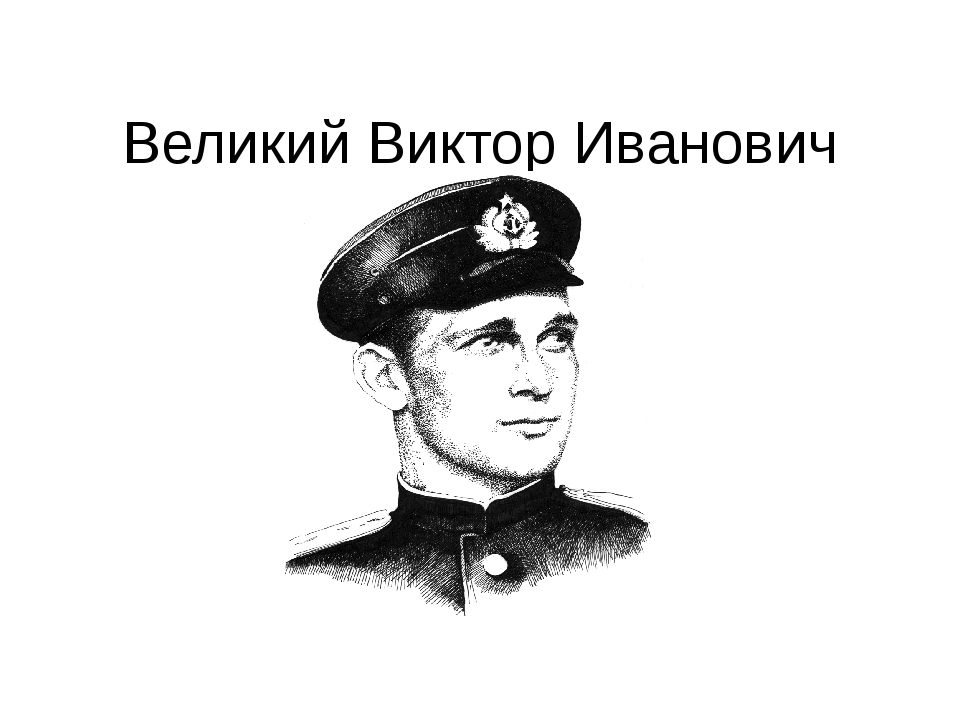 Великий Виктор Иванович