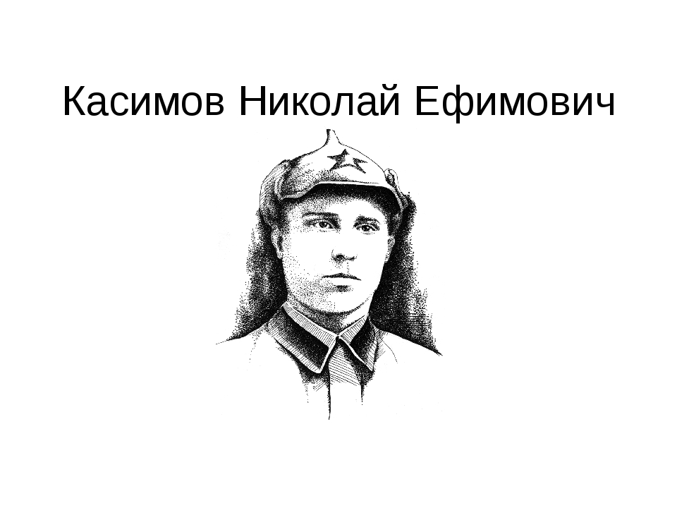 Касимов Николай Ефимович