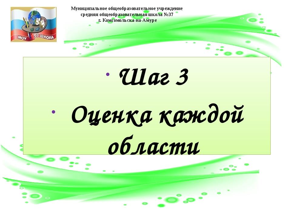 Шаг 3 Оценка каждой области Муниципальное общеобразовательное учреждение сред...