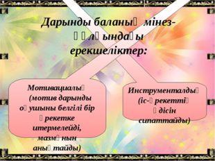 Инструменталдық (іс-әрекеттің әдісін сипаттайды) Мотивациалық (мотив дарынды