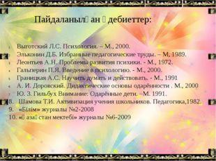 Пайдаланылған әдебиеттер: Выготский Л.С. Психология. – М., 2000. Эльконин Д.Б