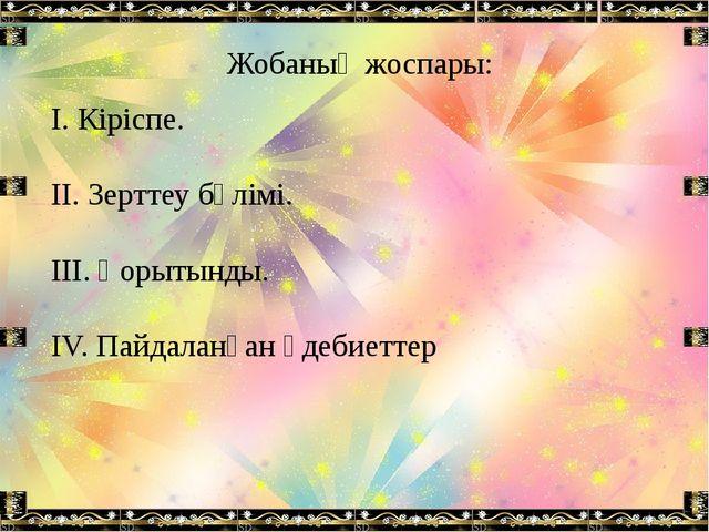 Жобаның жоспары: І. Кіріспе. ІІ. Зерттеу бөлімі. ІІІ. Қорытынды. IV. Пайдалан...