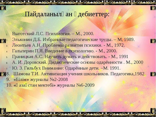 Пайдаланылған әдебиеттер: Выготский Л.С. Психология. – М., 2000. Эльконин Д.Б...