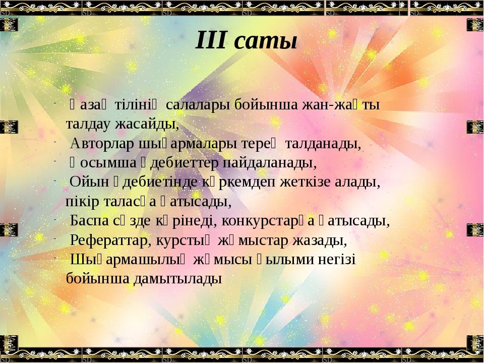ІІІ саты Қазақ тілінің салалары бойынша жан-жақты талдау жасайды, Авторлар ш...