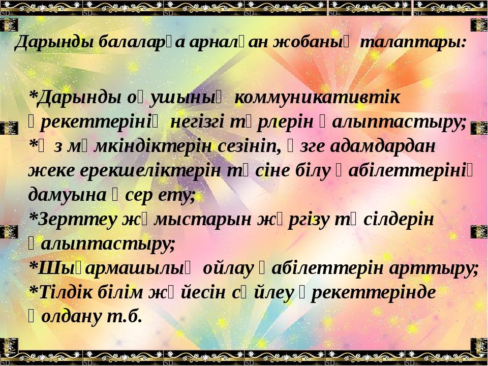 Дарынды балаларға арналған жобаның талаптары: *Дарынды оқушының коммуникативт...