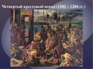 Четвертый крестовый поход (1202 – 1204 гг.)