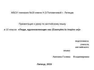 МБОУ гимназия №19 имени Н.З.Поповичевой г. Липецка Презентация к уроку по ан