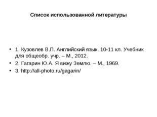 Список использованной литературы 1. Кузовлев В.П. Английский язык. 10-11 кл.