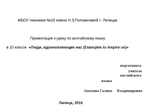 МБОУ гимназия №19 имени Н.З.Поповичевой г. Липецка Презентация к уроку по ан...