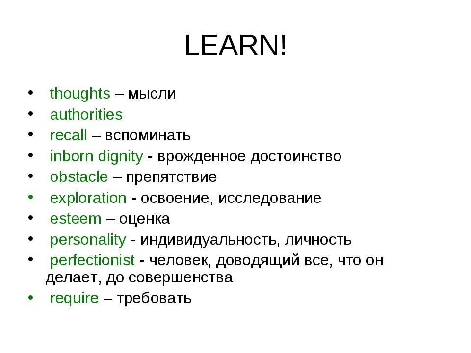 LEARN! thoughts – мысли authorities recall – вспоминать inborn dignity - врож...