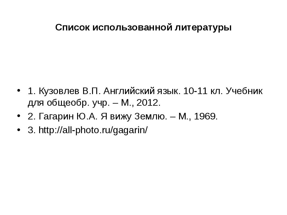 Список использованной литературы 1. Кузовлев В.П. Английский язык. 10-11 кл....