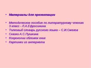 Материалы для презентации Методическое пособие по литературному чтению 3 клас