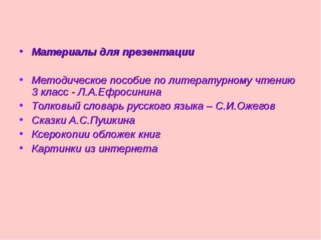 Материалы для презентации Методическое пособие по литературному чтению 3 клас...