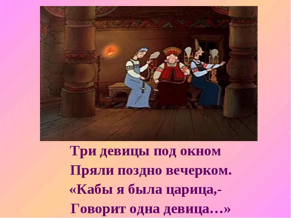 Три девицы под окном Пряли поздно вечерком. «Кабы я была царица,- Говорит одн...