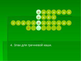 н а ш п е и ц с ё о в д п ч е н л о с о к и н 4 4. Злак для гречневой каши.