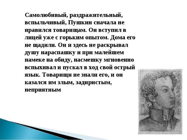 Самолюбивый, раздражительный, вспыльчивый, Пушкин сначала не нравился товарищ...