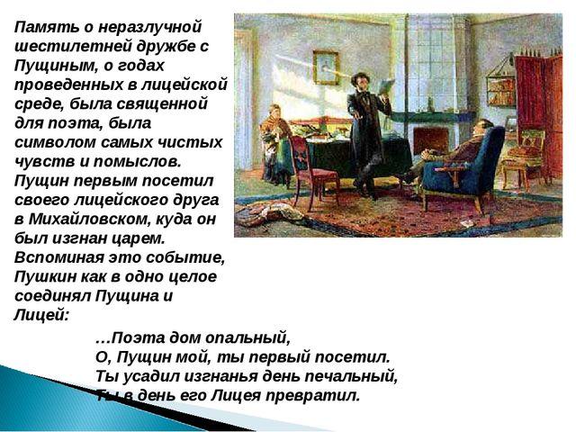 Память о неразлучной шестилетней дружбе с Пущиным, о годах проведенных в лице...
