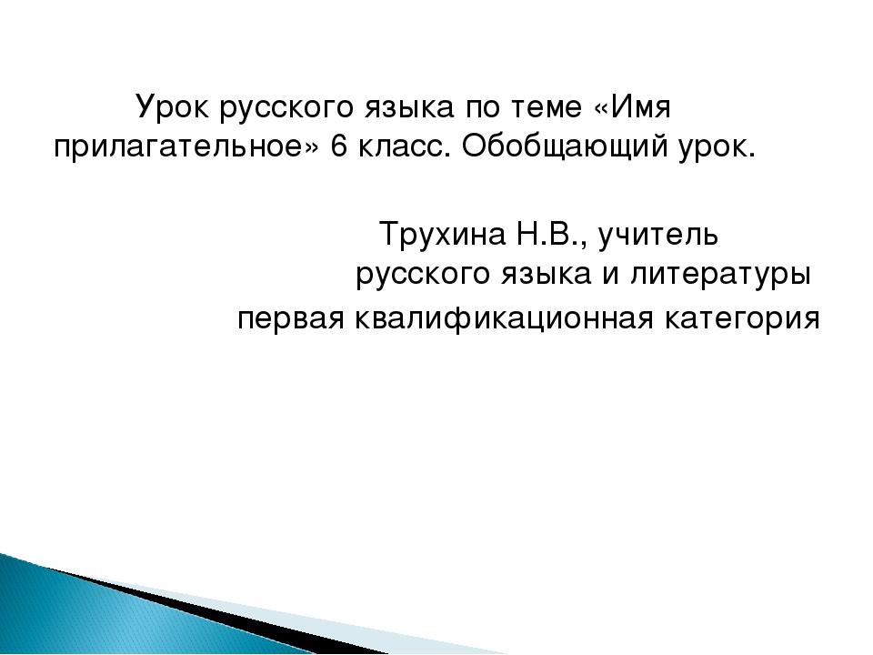 Урок русского языка по теме «Имя прилагательное» 6 класс. Обобщающий урок. Т...