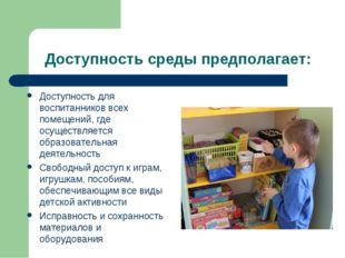 Доступность среды предполагает: Доступность для воспитанников всех помещений,