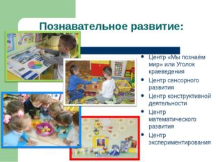 Познавательное развитие: Центр «Мы познаём мир» или Уголок краеведения Центр