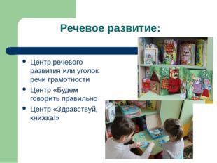 Речевое развитие: Центр речевого развития или уголок речи грамотности Центр «