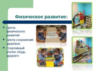 Физическое развитие: Центр физического развития Центр сохранения здоровья Спо
