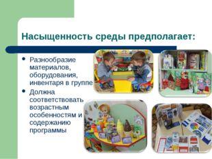 Насыщенность среды предполагает: Разнообразие материалов, оборудования, инвен