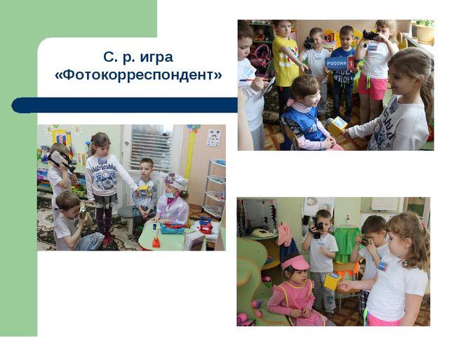 С. р. игра «Фотокорреспондент»