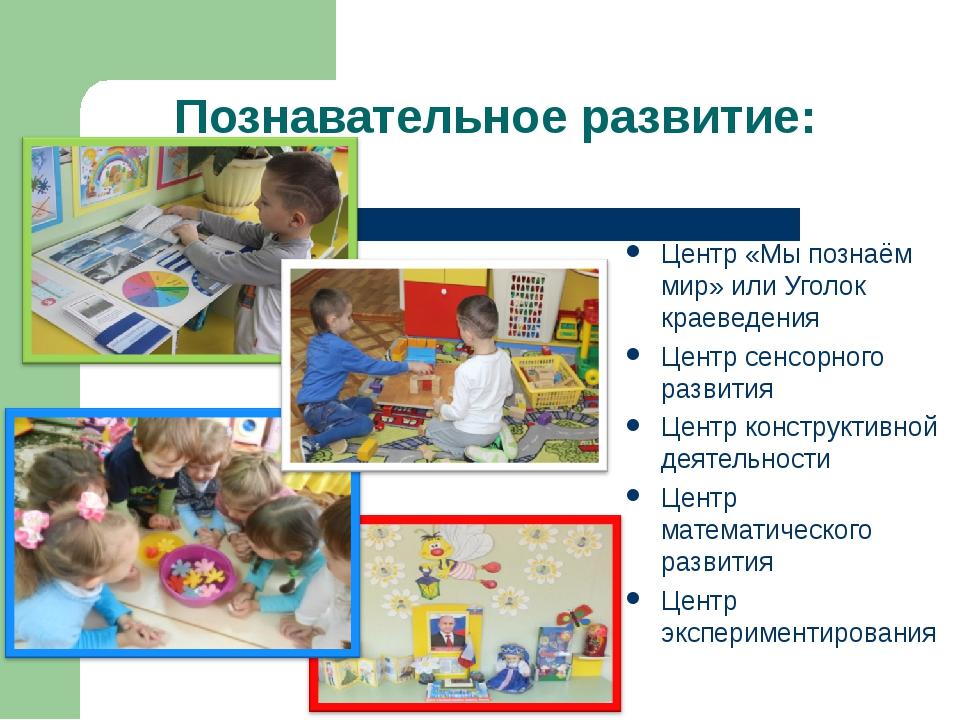 Познавательное развитие: Центр «Мы познаём мир» или Уголок краеведения Центр...