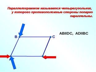 В А С D Параллелограммом называется четырехугольник, у которого противоположн