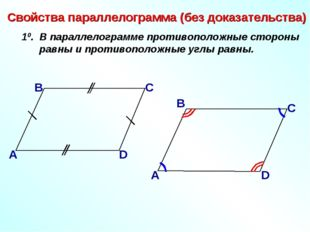 Свойства параллелограмма (без доказательства) 10. В параллелограмме противопо